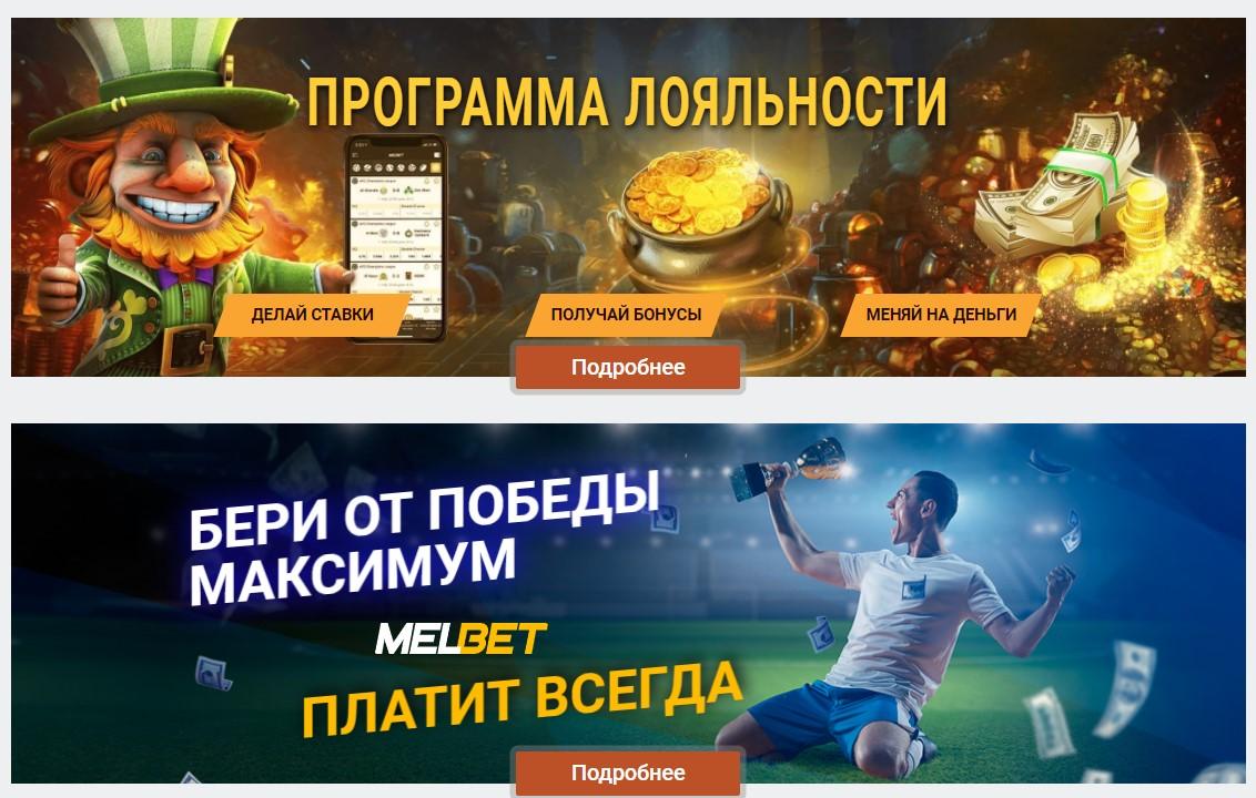Мелбет - бонусы при регистрации и на депозит новым игрокам